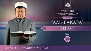 Тафсир Корана | 73 | Толкование Суры «Аль Бакара», аят 222 Ерсин Амире