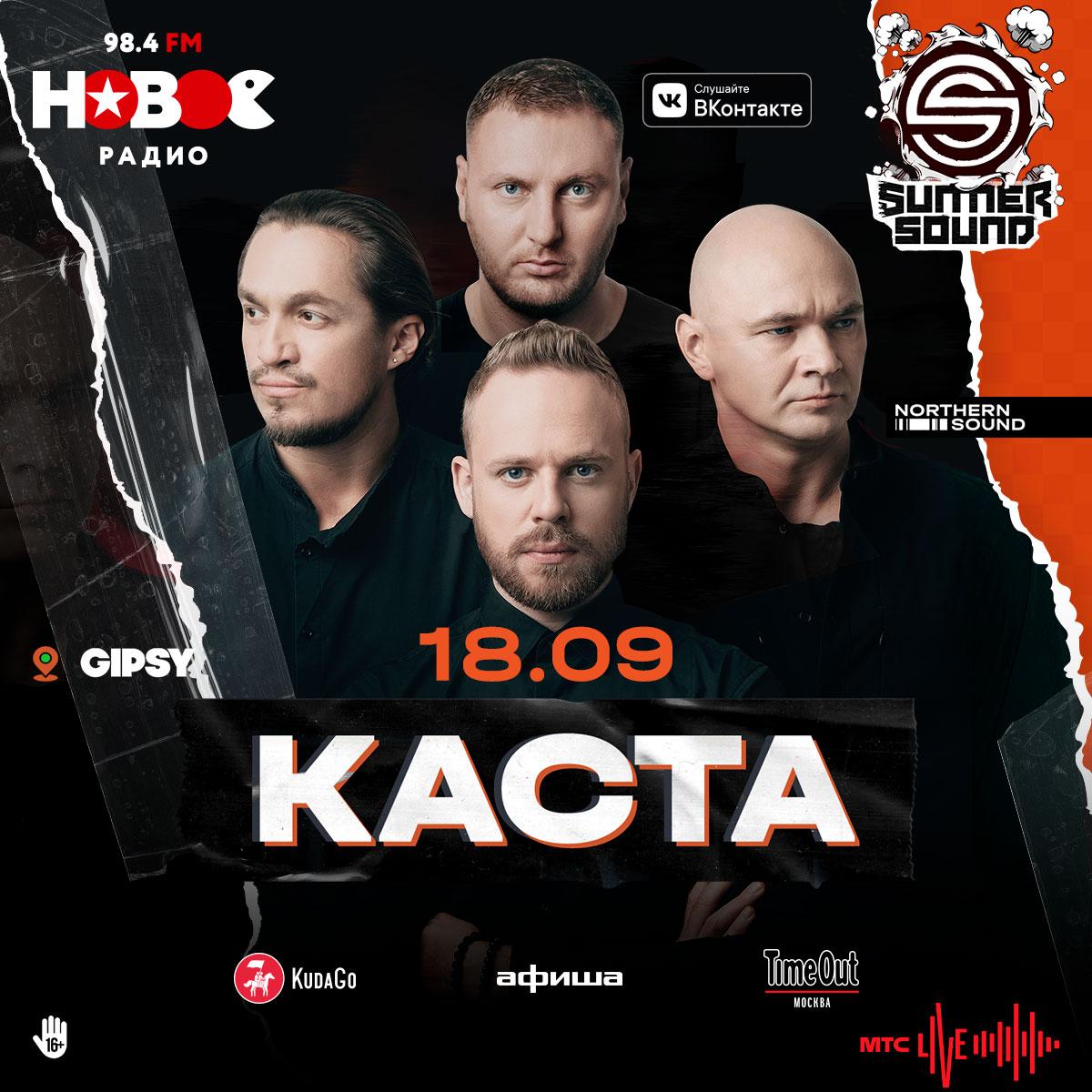 Summer Sound: Каста