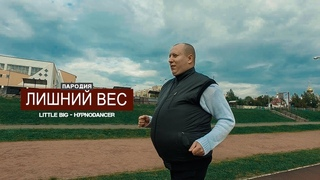 LITTLE BIG - HYPNODANCER (ПАРОДИЯ) | Лишний вес