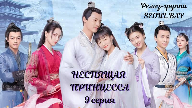 SEOUL BAY Неспящая принцесса The Sleepless Princess 9 серия русс саб