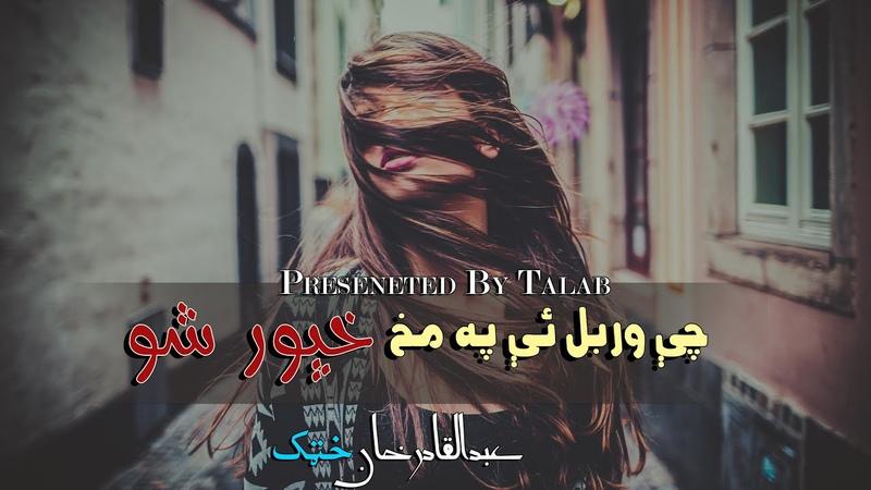 Ya Majnoon Shum Khoi Me Nor Sho Abdul Khan Qadir Khattak Talab Pashto Classic Poetry