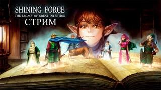 Проходим Shining Force #8