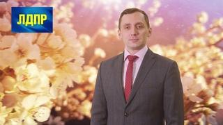 Поздравление с 8 Марта от вице-спикера ОЗС Владимира Костина.