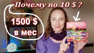 "1500 $ в месяц на ""дешевых"" картинах - Etsy Наталия Ширяева"