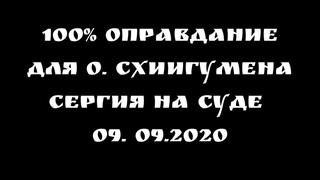 📝📝📝100% оправдание для о. Схиигумена Сергия на суде 09.