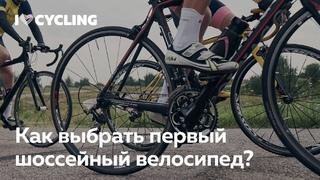 Как выбрать первый шоссейный велосипед — Максим Журило и Валерий Валынин в лектории I Love Cycling