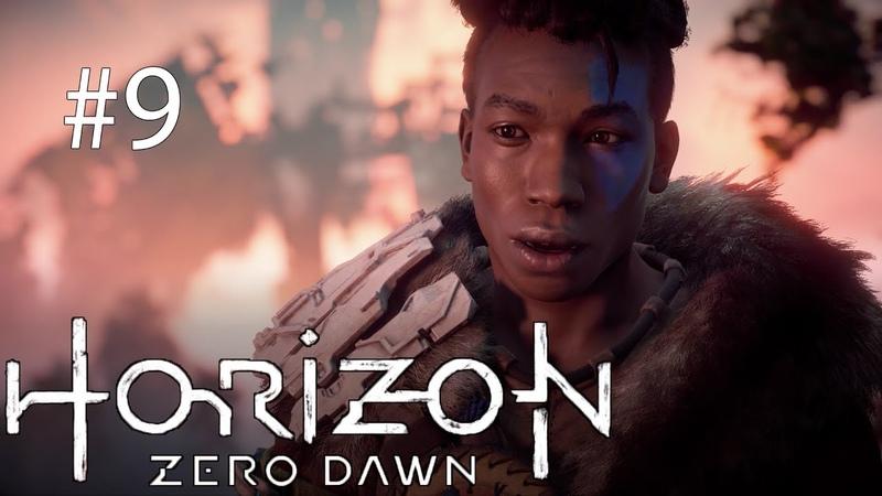 Месть Нора ▬ Прохождение Horizon Zero Dawn ► 9
