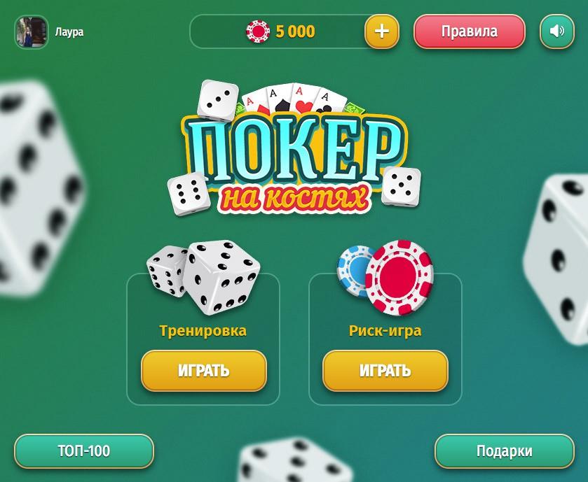 игры онлайн покер на костях