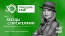 Тридцать глав. Екатерина Матюшкина