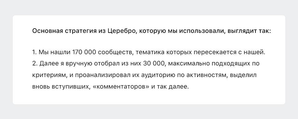 История успеха фабрики мебели «Сава»: как реклама ВКонтакте помогла увеличить продажи в 2 раза, изображение №21
