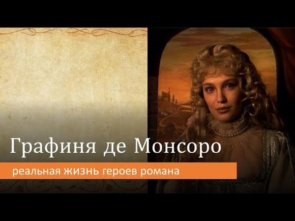 Графиня де Монсоро реальная жизнь героев романа