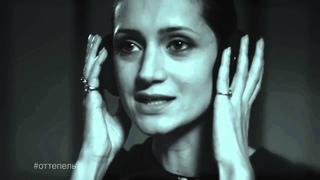 'Оттпель' Виктория Исакова читает стихотворение Беллы Ахмадулиной