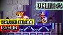 ОТМЕНКА Выпуск 3 Sonic Crackers РОЗЫГРЫШ давно окончен