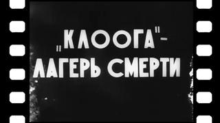 «Клоога - лагерь смерти» [1944 г.], документальный фильм