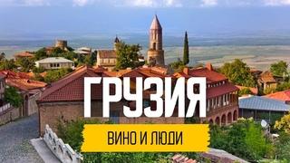 Грузия: еда, вино и море любви | Кахетия