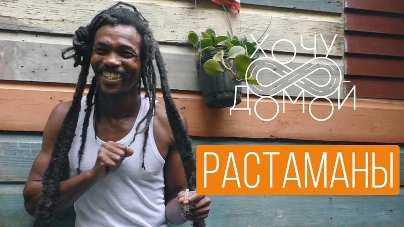 Деревня растаманов и плантации марихуаны Хочу домой с Ямайки