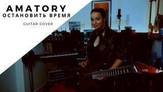 Amatory - Остановить время Guitar Cover [4K] / *RUSSIAN SPECIAL*