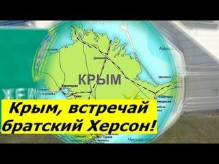 Киеву пора паниковать! Херсонская область Украины как Крым хочет присоединиться к России