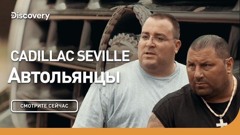 Cadillac Seville Автольянцы Discovery