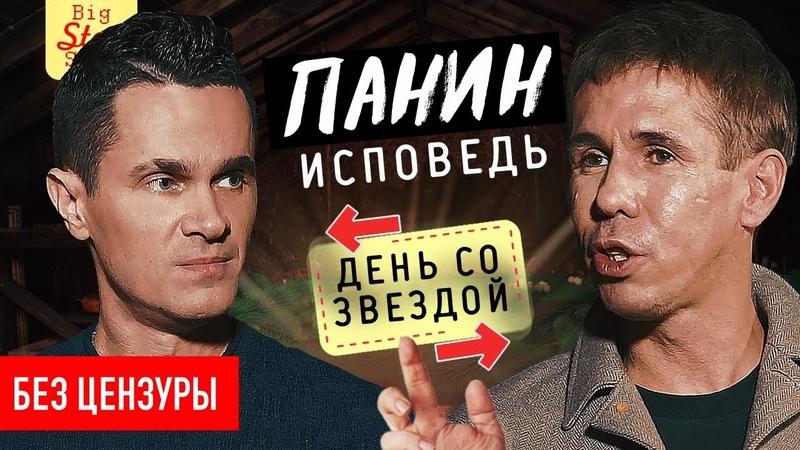 Алексей Панин о сексе и остальном День со звездой