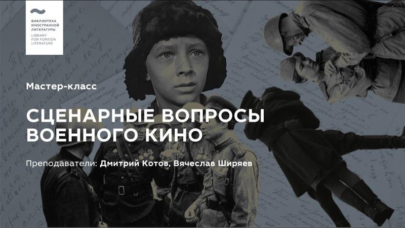 Герой и батальность как драматургические полюса Сценарные вопросы военного кино
