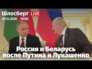 Пакт Путина–Лукашенко. Всё ради власти. Судьба Беларуси и России. Не быть скотом / Шлосберг LIVE #201