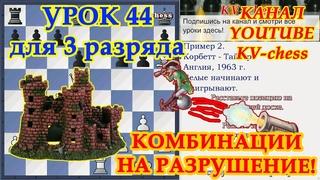 Комбинации на разрушение в шахматах - Урок 44 для 3 разряда.