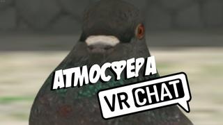 Атмосфера VRChat'a