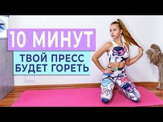 Гимнастика. Домашняя тренировка / Твой ПРЕСС будет гореть