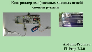 Контроллер ДХО (дневных ходовых огней) своими руками