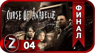 Curse of Anabelle ➤ Теперь ты принадлежишь мне ➤ Прохождение #4:ФИНАЛ