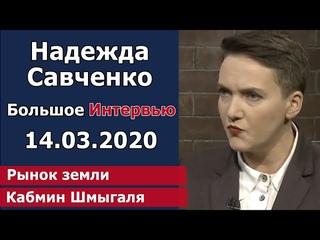 """Надежда Савченко в """"Большом интервью"""" на 112, . Полное видео"""