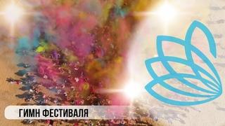 Гимн фестиваля Благость, осень 2019!