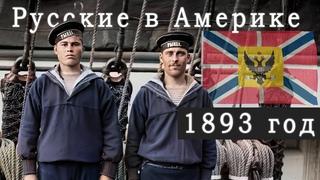 1893. Русский военный флот помогает Америке. (Full HD в цвете)