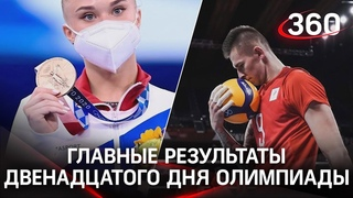 Двенадцатый день олимпиады:новые победы российских спортсменов. XXII летние Олимпийские игры в Токио