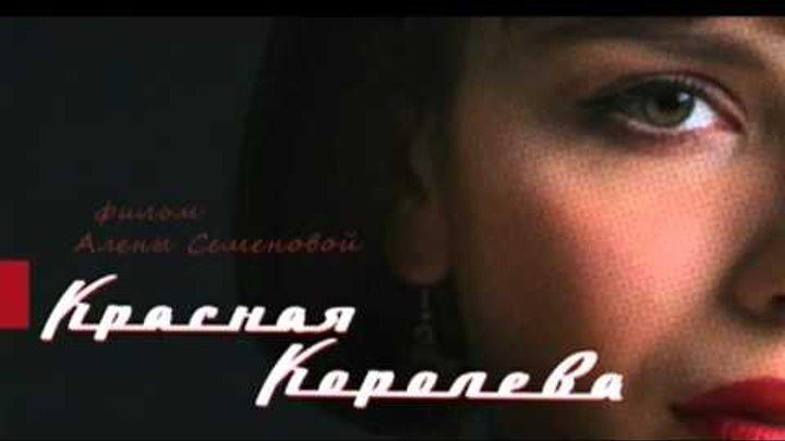 Моя дорогая Ольга Санина Клип из фильма Красная королева