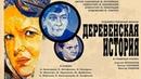 ДЕРЕВЕНСКАЯ ИСТОРИЯ советский фильм мелодрама 1981 год