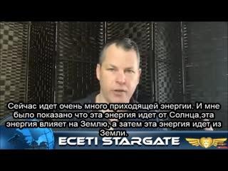 Уфолог Пит Максвелл из международной группы ЕСЕТI о новой энергии на Земле и квантовом переходе.