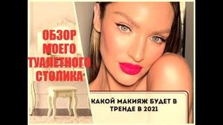 Какой макияж будет в тренде весной в 2021 году? Обзор моего туалетного столика.Показываю косметику.