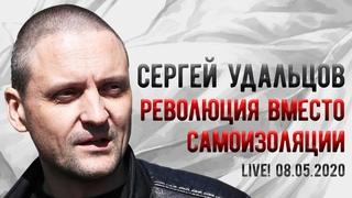 LIVE! Сергей Удальцов: Революция вместо самоизоляции.