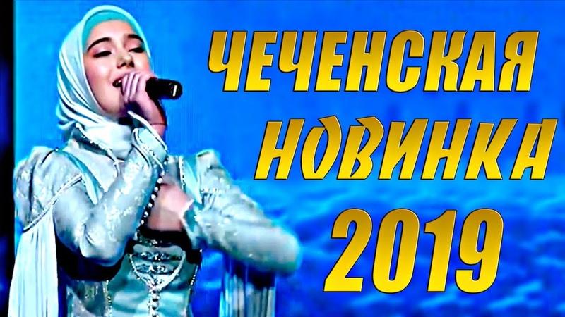 ЧЕЧЕНСКАЯ НОВИНКА 2019 Радима Хаджимурадова Са безам гойла 2019