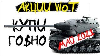 АКЦИИ WoT: КУПИ ГОВНО! Майские ЭКСКЛЮЗИВЫ  World of Tanks (T77, CAERNARVON ACTION X, TURTLE MK. I)