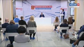 Пресс-конференция губернатора Тверской области Игоря Рудени по итогам 2020 года