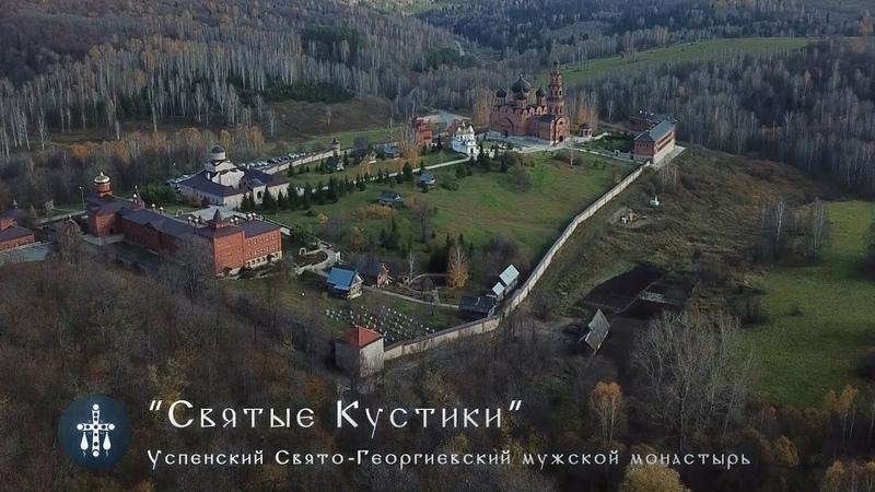 Святые Кустики - православный мужской монастырь в Башкирии