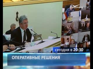 Новости Губернии (12+) анонс 7 апреля