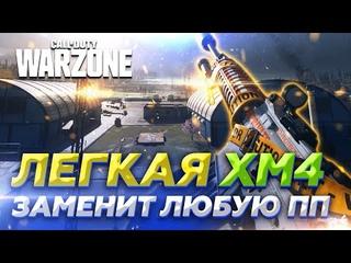 Легкая Сборка ХМ4 - Отличная Замена ПП в Warzone | Лучшая Сборка ХМ4 в 4 Сезоне Варзон