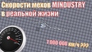 СКОРОСТИ МЕХОВ MINDUSTRY В РЕАЛЬНОЙ ЖИЗНИ || Mindustry