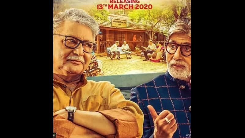 ABCD Индийский фильм 2020 год В ролях Амитабх Баччан Викрам Гокхале Субод Бхаве и другие