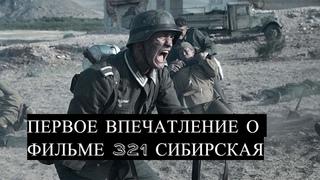 ☭ Первое впечатление о фильме ☭ 321 Сибирская
