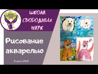 Рисуем зайчика ▶ Рисование акварелью